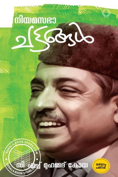 Cover Image of Book Niyamasabha Chattangal