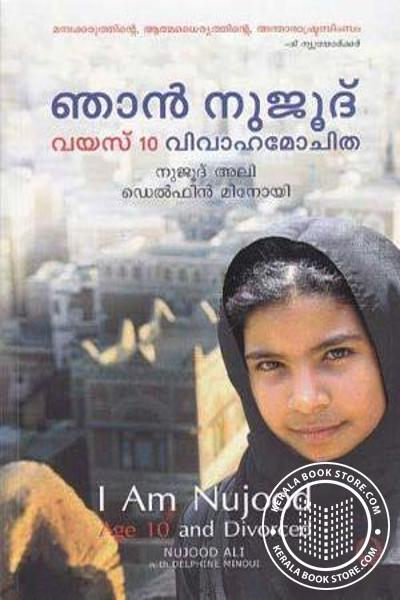 Cover Image of Book Njaan NUjood Vayas 10 Vivaha Mochitha- I am Nujood Age 10 and Divorced-