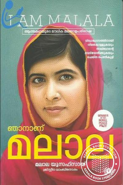 Cover Image of Book Njananu Malala