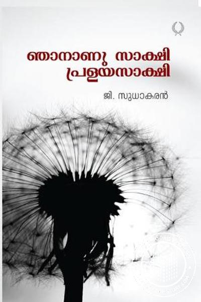 Cover Image of Book Njananu Pralaya Sakshi