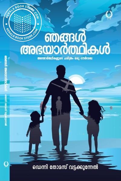 Cover Image of Book ഞങ്ങള് അഭയാര്ത്ഥികള്