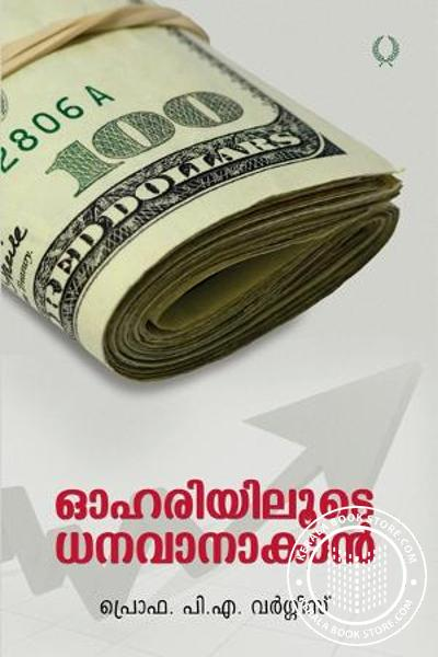 Cover Image of Book Ohariyiloode Dhanavanaakan