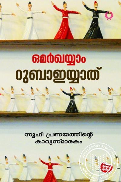 Cover Image of Book ഒമര്ഖയ്യാം