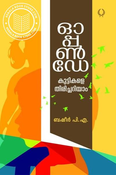Cover Image of Book Open Day Kuttikale Thirichariyam