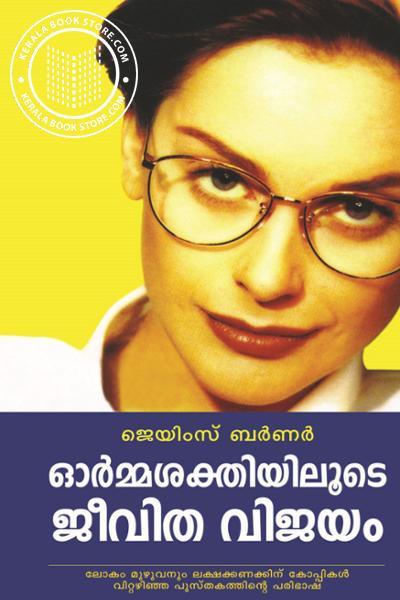 Cover Image of Book ഓര്മ്മശക്തിയിലൂടെ ജീവിത വിജയം