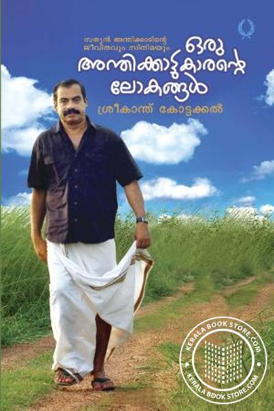 Cover Image of Book Oru Anthikattukarante Lokangal