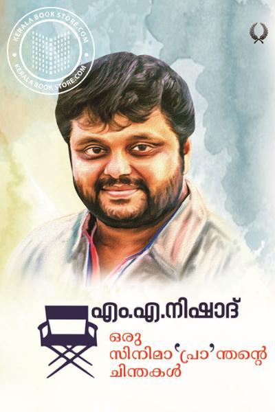 Cover Image of Book Oru Cinima Pranthante Chinthakal