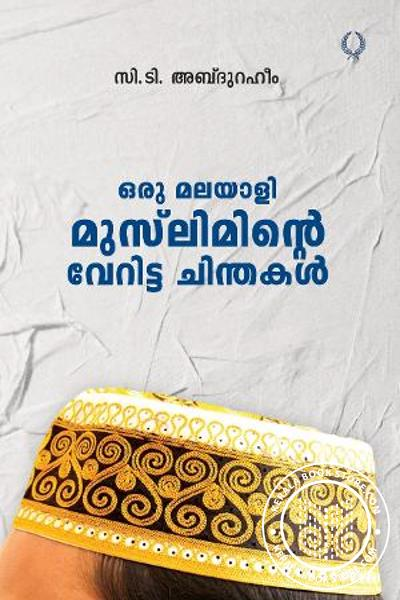 Cover Image of Book Oru Malayali Musliminte Veritta Chinthakal