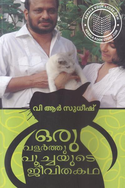 Cover Image of Book Oru Valarthu Poochayude Jeevithakatha
