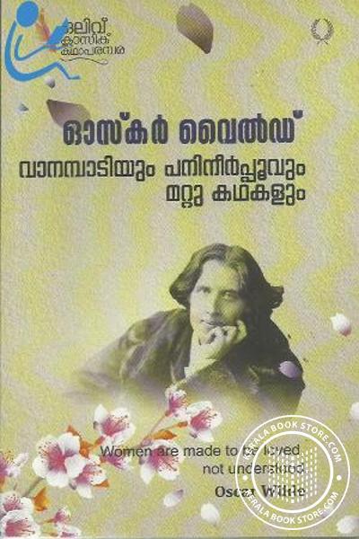 Cover Image of Book ഓസ്കാര് വൈല്ഡ് - വാനമ്പാടിയും പനിനീര്പൂവും മറ്റു കഥകളും
