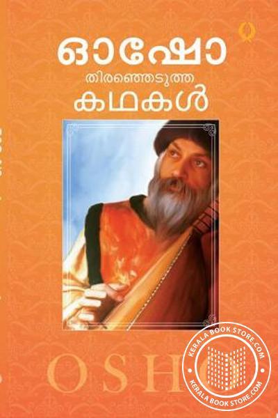 Cover Image of Book OSHO - Therenjedutha Kathakal