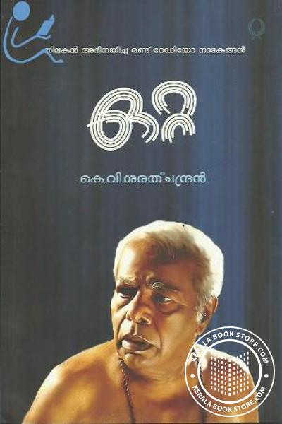 Cover Image of Book ഒറ്റ