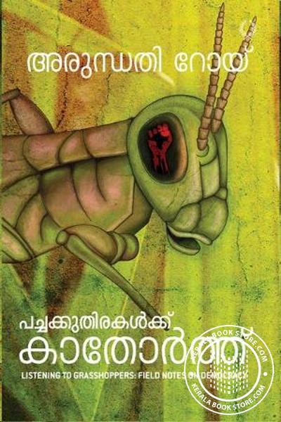 Cover Image of Book പച്ചക്കുതിരകള്ക്ക് കാതോര്ത്ത്