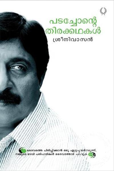 Cover Image of Book Padachonte Thirakkathakal