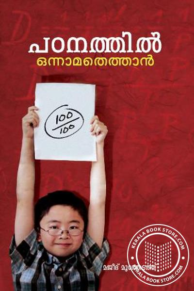Cover Image of Book Padanathil Onnamathethan