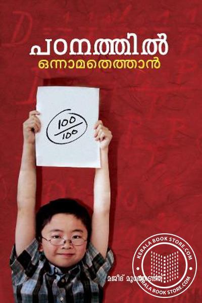 Cover Image of Book പഠനത്തില് ഒന്നാമതെത്താന്