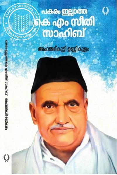 Cover Image of Book പകരം ഇല്ലാത്ത കെ എം സീതി സാഹിബ്