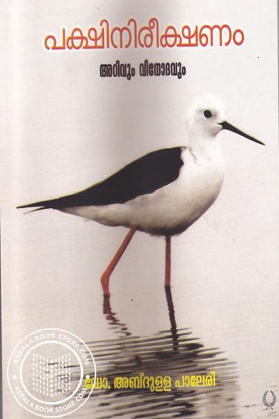 Image of Book Pakshi Nireekshanam Ariyum Vinodhavum