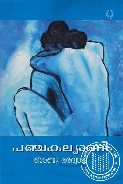 Cover Image of Book Panchakalyani