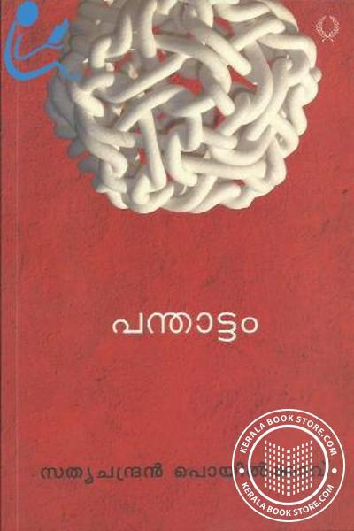 Cover Image of Book പന്താട്ടം