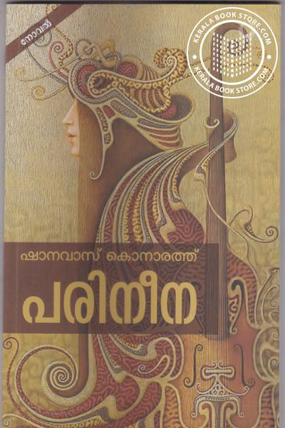Cover Image of Book പരിനീന