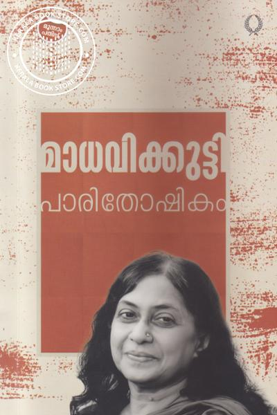 Cover Image of Book Parithoshikama