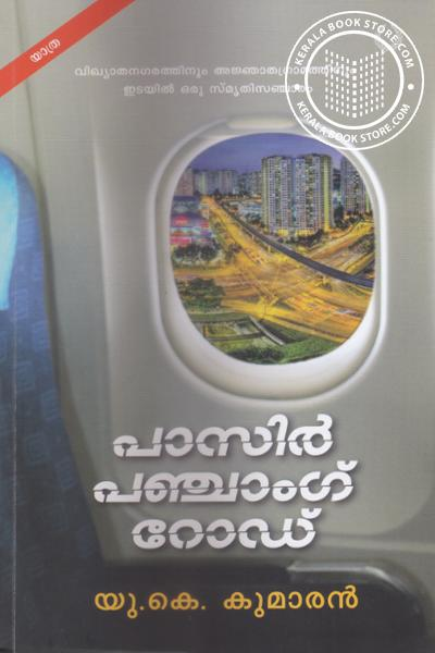 Cover Image of Book Pasir Panchang Road