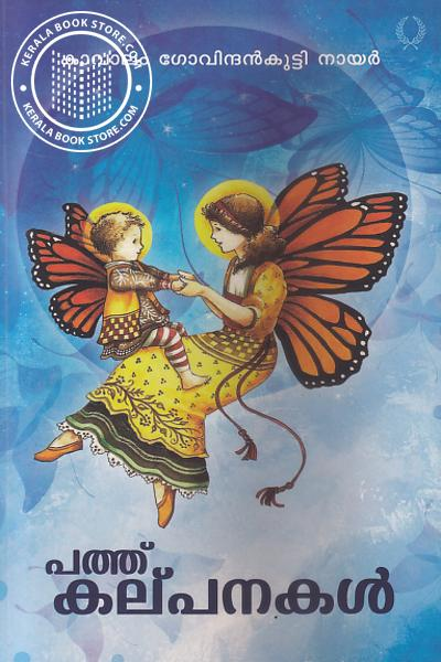 Cover Image of Book Pathu Kalpanakal