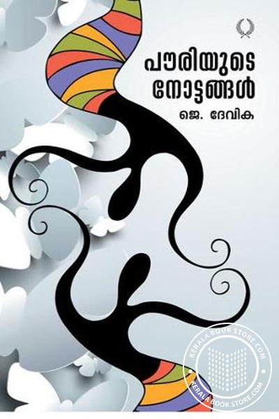 Cover Image of Book Pauriyude Nottangal