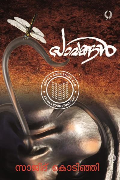 Cover Image of Book പാവങ്ങള്‍