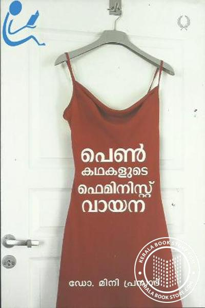 Cover Image of Book Pen Kathakalude Feminist Vayana