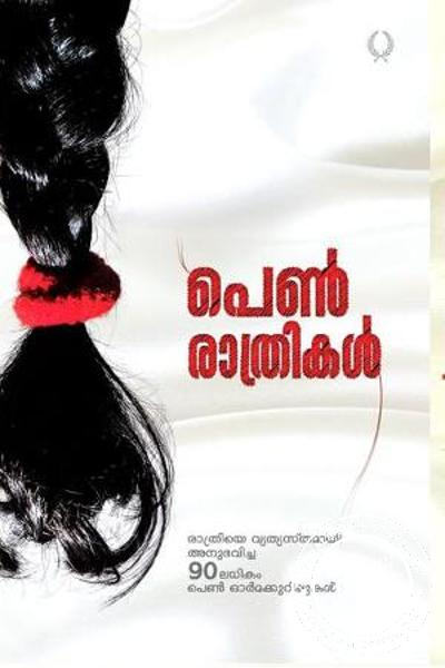 Cover Image of Book Pen Raathrikal