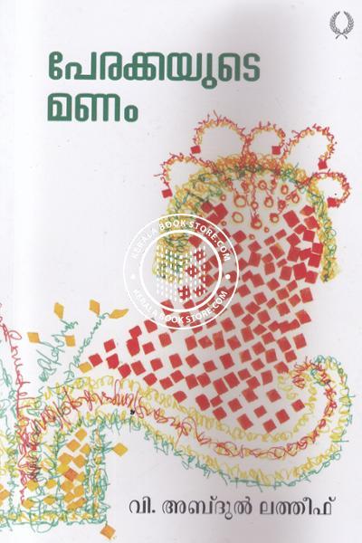 Cover Image of Book പേരക്കയുടെ മണം