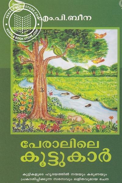 Cover Image of Book പേരാലിലെ കൂട്ടുക്കാര്