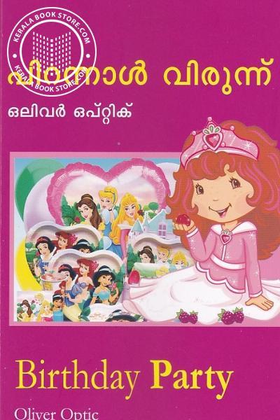 Cover Image of Book പിറന്നാള് വിരുന്ന്