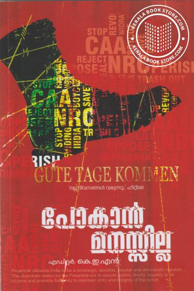 Cover Image of Book പോകാൻ മനസില്ല
