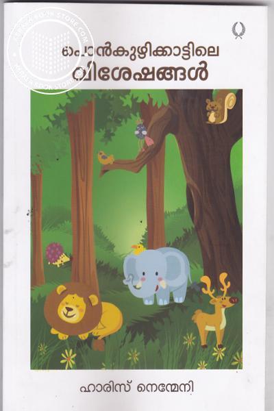 Cover Image of Book പൊന്ങ്കുഴിക്കാട്ടിലെ വിശേഷങ്ങള്