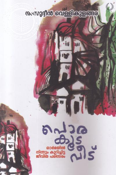 Cover Image of Book പൊരകൂട വീട്