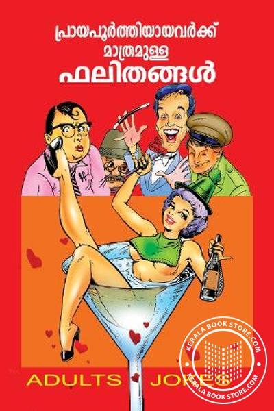 Cover Image of Book പ്രായപൂര്ത്തിയായവര്ക്ക് മാത്രമുള്ള ഫലിതങ്ങള്