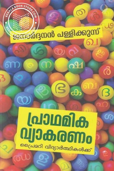 Cover Image of Book പ്രാഥമിക വ്യാകരണം