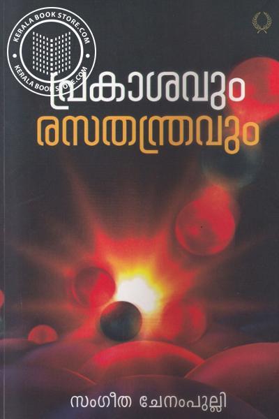 Cover Image of Book പ്രകാശവും രസതന്ത്രവും