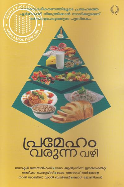 Cover Image of Book Prameham Varunna Vazhi