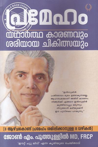 Cover Image of Book Prameham Yadhartha Karanavum Sariyaya Chikitsayum