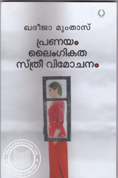 Cover Image of Book Pranayam Lyngeekatha Streevimochanam