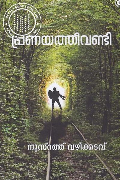 Cover Image of Book പ്രണയത്തീവണ്ടി