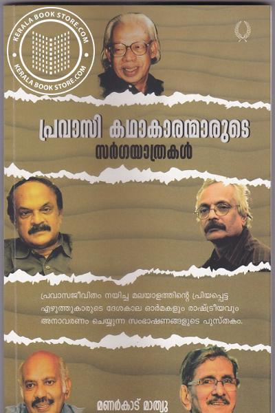 Cover Image of Book പ്രവാസി കഥാകാരന്മാരുടെ സര്ഗയാത്രകള്