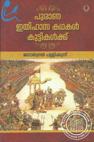 Image of Book Purana Ithihasa Kathakal Kuttikalkku