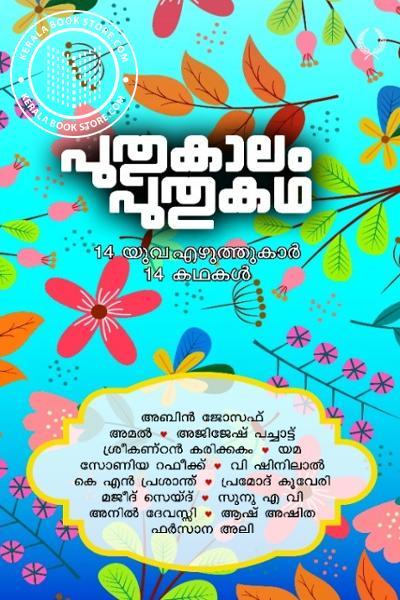 Cover Image of Book പുതുകാലം പുതുകഥ