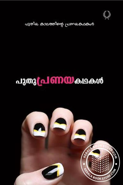 Cover Image of Book Puthupranayakathakal