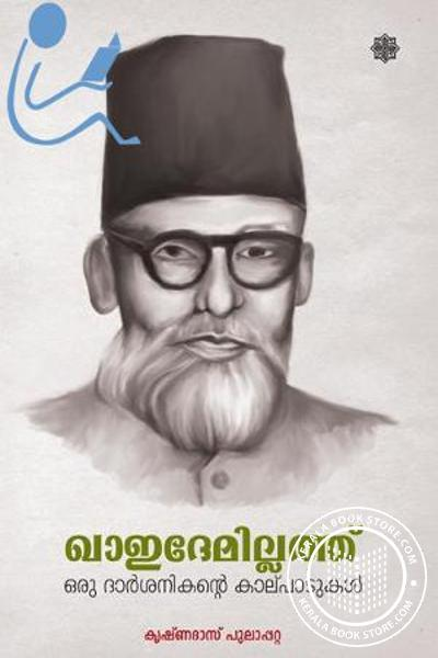 Cover Image of Book ഖാ ഇദേമില്ലത്ത് ഒരു ദാര്ശനികന്റെ കാല്പാടുകള്